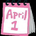 4月1日生まれは早生まれ~学年が選べるってホント?