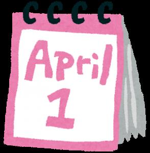 4月1日生まれ