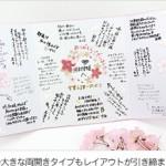 送別会の寄せ書き用デザイン色紙の使い分けとデコレーション