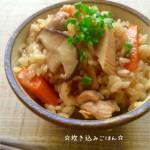 簡単たけのこご飯レシピ~定番味から風変わり味まで♪