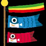 鯉のぼりをベランダに飾るには~選び方のポイントと注意点