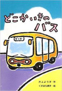 どっかいきのバス