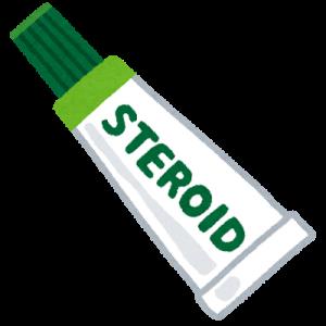ステロイド軟膏