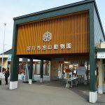 旭山動物園から上野ファームへのバス、タクシー、車での行き方は?